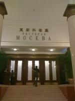 Jak wylądowałem w Moskwie
