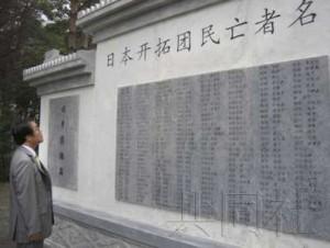 Krótka historia pewnego pomnika – o niełatwych stosunkach chińsko – japońskich