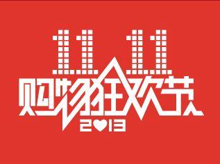 11/11 (双11), szał zakupów w Chinach